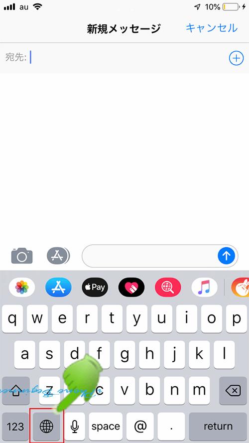メッセージ作成画面_キーボード切り替えアイコン