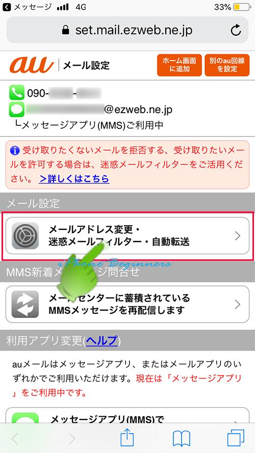 auメール設定画面_メールアドレス変更ボタン