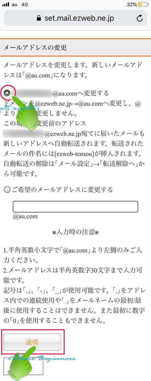 auメールアドレス変更_ドメインのみ変更画面