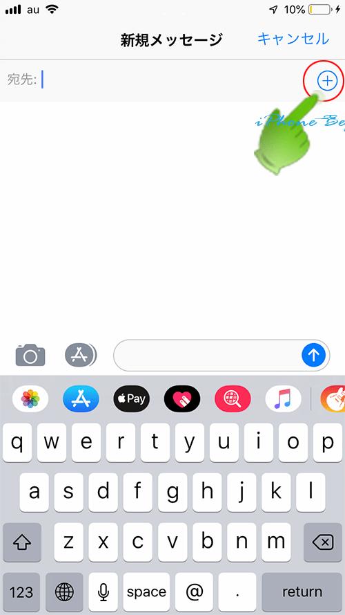 メッセージアプリ新規メッセージ作成画面_宛先追加アイコン