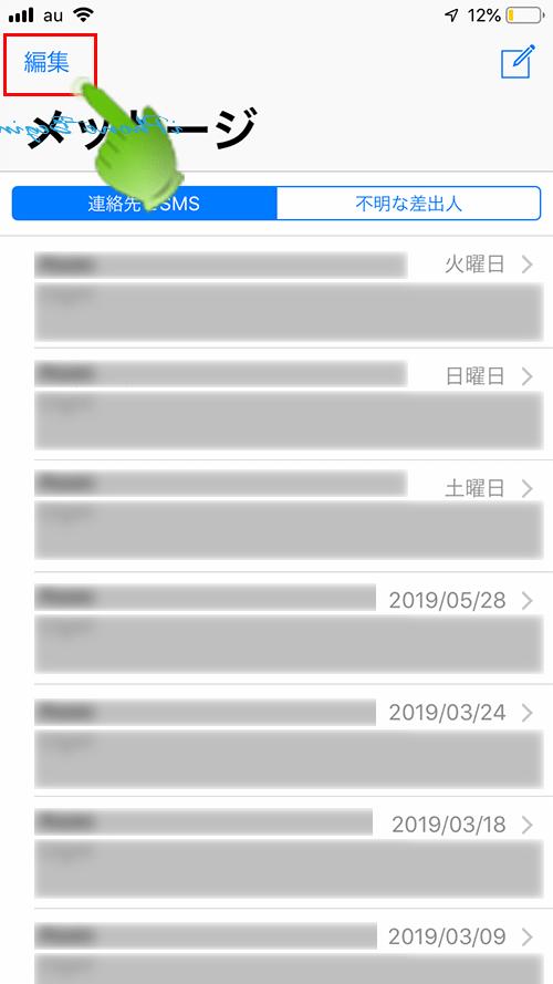 メッセージ一覧画面_編集アイコン