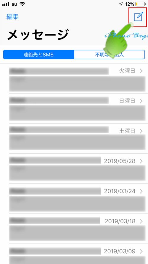 メッセージアプリ_メッセージ一覧画面_新規メッセージ作成アイコン