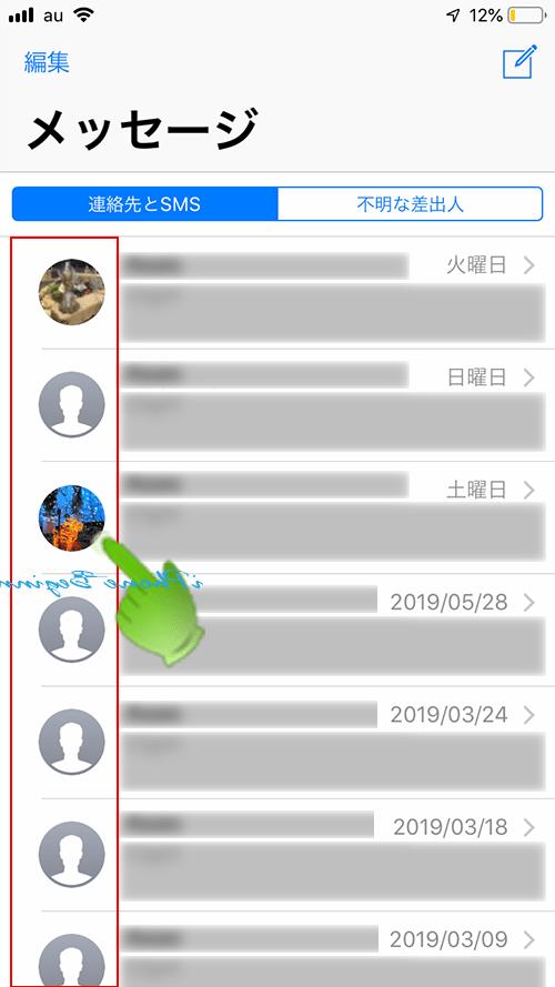 メッセージアプリ_メッセージ一覧画面_写真表示
