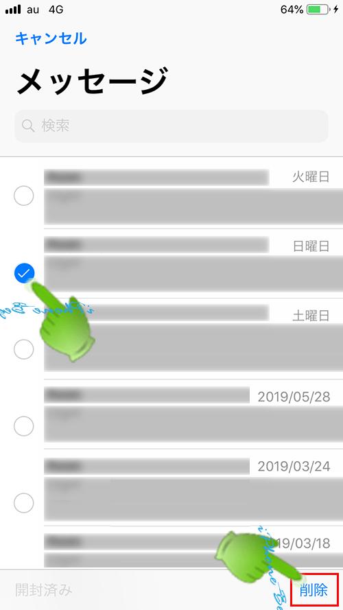 メッセージ一覧編集モード画面_メッセージ選択削除