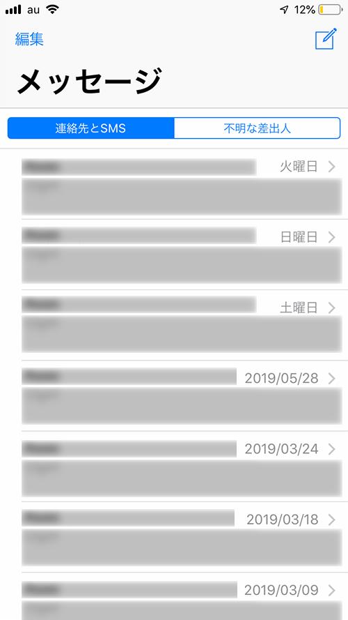 メッセージアプリ_メッセージ一覧画面_写真表示なし