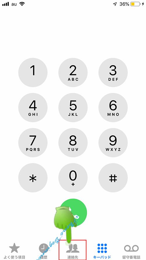 電話アプリ_連絡先タブ