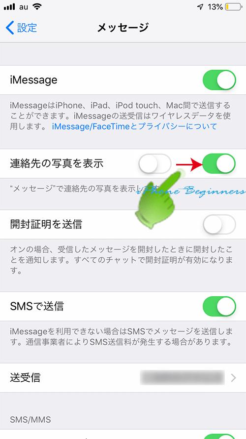 設定アプリ_メッセージ設定画面_連絡先の写真表示設定