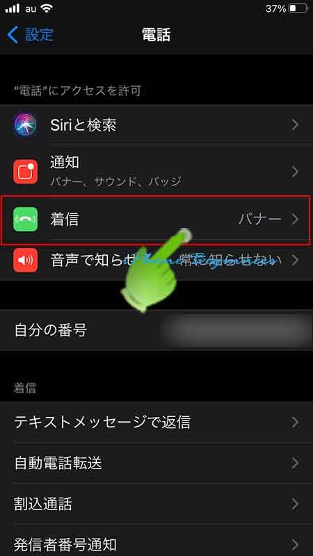 設定アプリ_電話設定画面_通知