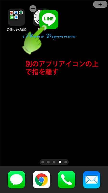 ホーム画面_フォルダー作成_LINEアプリ