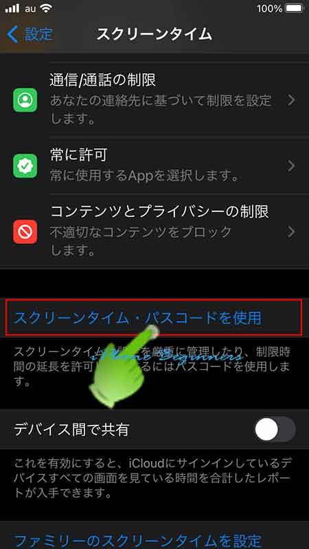 スクリーンタイム設定画面_スクリーンタイムパスコード
