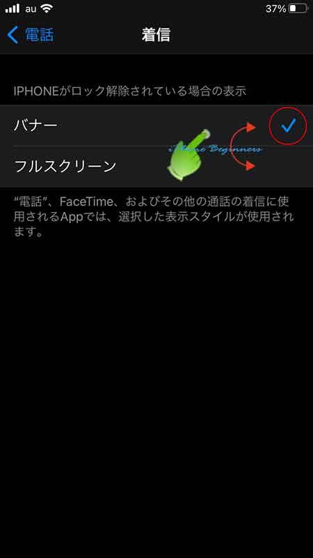 設定アプリ_電話着信通知設定