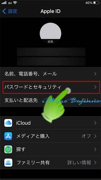 AppleID画面_パスワードとセキュリティ