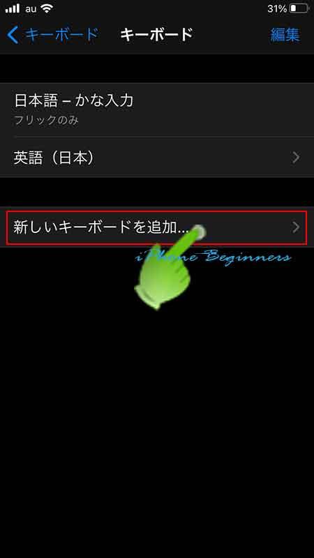 設定アプリ_設定キーボード一覧_キーボードを追加