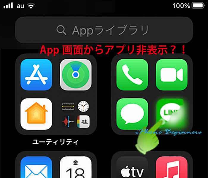 Appライブラリ画面からアイコン非表示