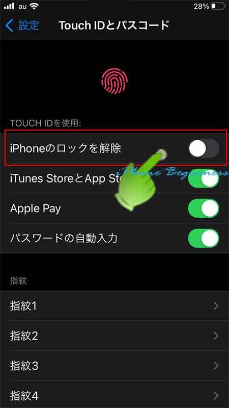 iphone_TouchIDパスコード設定画面_ロック解除オフ項目