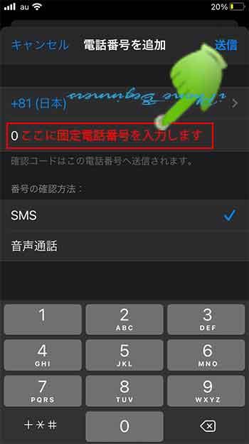 AppleID画面_パスワードとセキュリティ画面_信頼できる電話番号追加入力