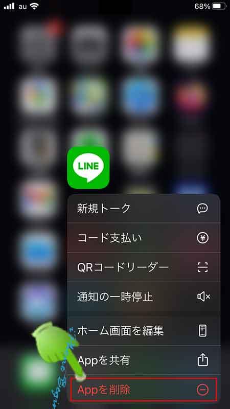 ホーム画面アプリ長押サブメニュー_Appを削除