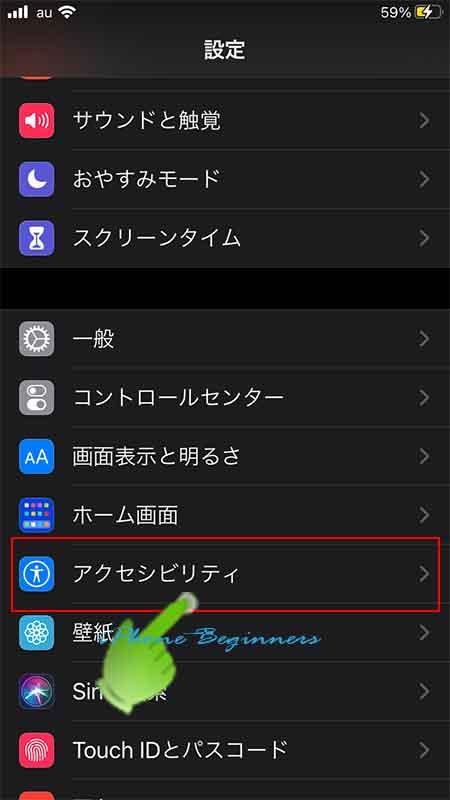 設定アプリ_アクセシビリティ