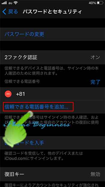 AppleID画面_パスワードとセキュリティ画面_信頼できる電話番号追加