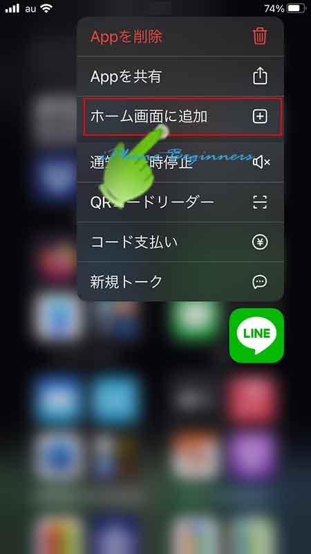 Appライブラリ_アプリサブメニュー_ホーム画面に追加