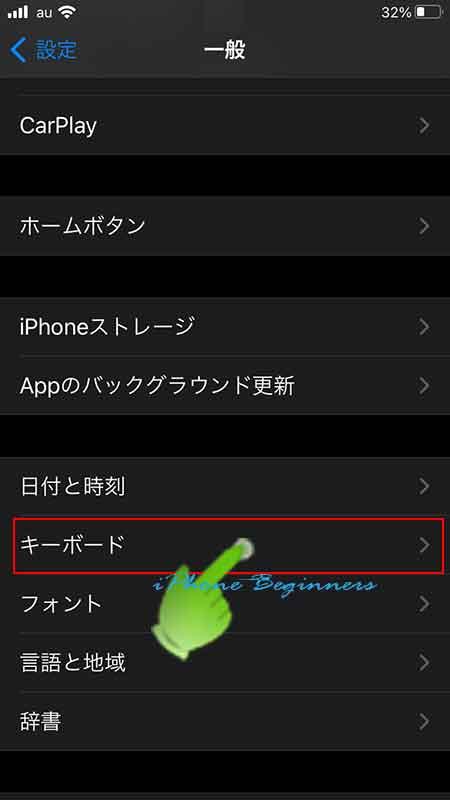 設定アプリ_一般設定_キーボード