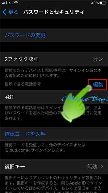 AppleID画面_パスワードとセキュリティ画面_2ファクタ認証編集ボタン