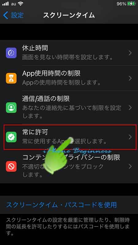 スクリーンタイム_常に許可項目