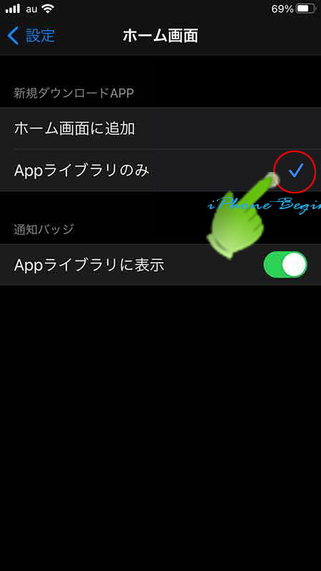 新規ダウンロードApp_Appライブラリのみ有効設定
