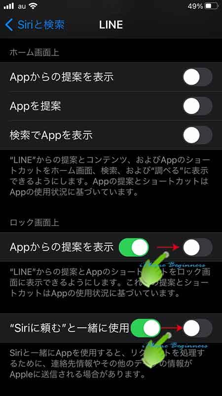 Line_Siriと検索機能設定_ロック画面上機能を無効