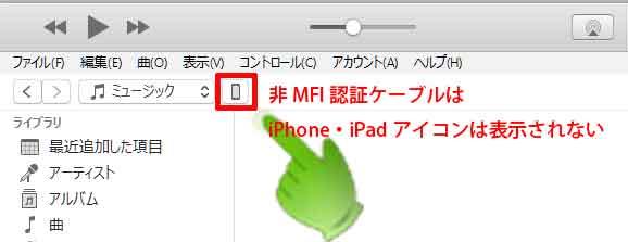 非MFI認証ケーブルはiTunesメニューバーのiPhoneアイコンは表示されない