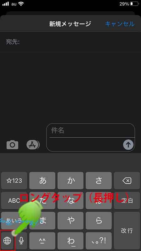 キーボード_キーボード切り替えアイコン