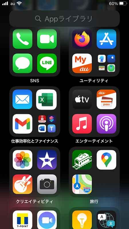 Appライブラリ画面