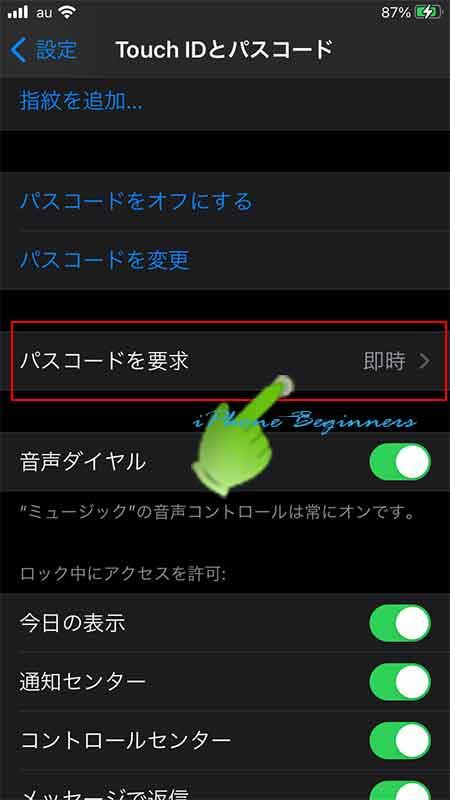 iphone_TouchIDパスコード設定画面_パスコード要求