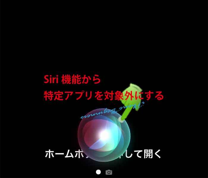 Siri機能から特定アプリを対象外