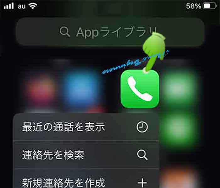 Appライブラリ_ショートカット