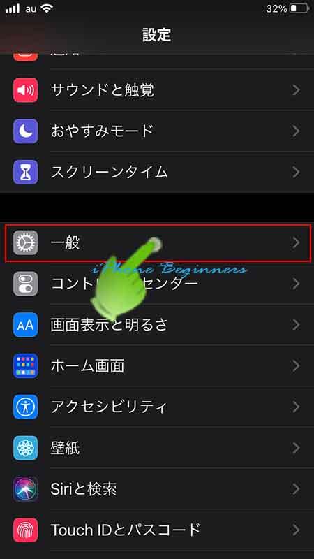 設定アプリ_一般