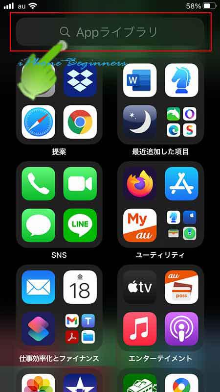 Appライブラリ検索入力欄
