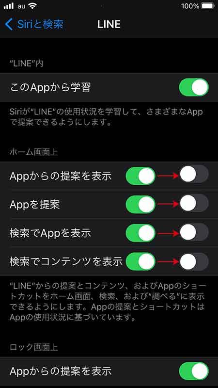 Line_Siriと検索機能設定_ホーム画面上機能を無効