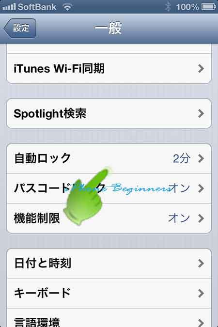 iOS6_パスコード要求時間画面