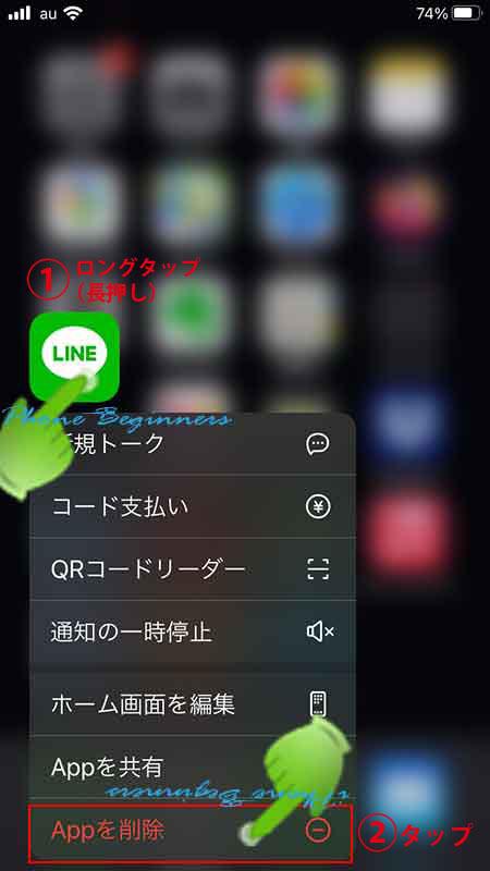 ホーム画面_アプリサブメニュー_Appを削除