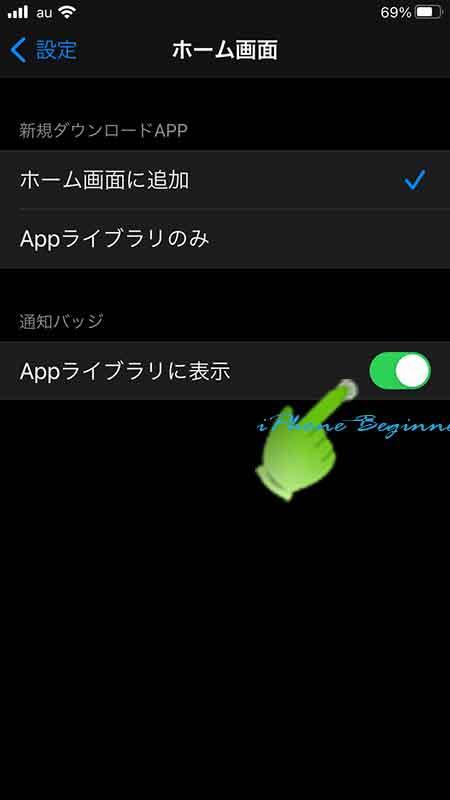 通知バッジ_Appライブラリに表示有効設定