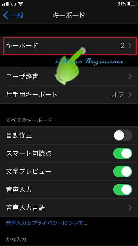 設定アプリ一般設定キーボード設定画面_キーボード