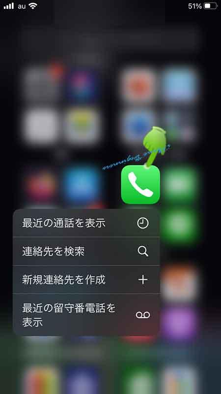 Appライブラリ_アプリショートカットメニュー