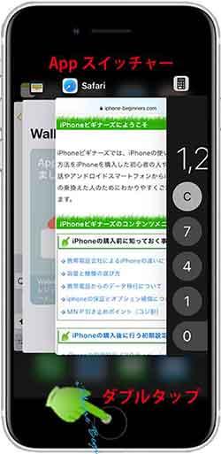 iphoneSE_Appスイッチャー画面