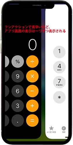 iphone11フレーム_アプリ切替