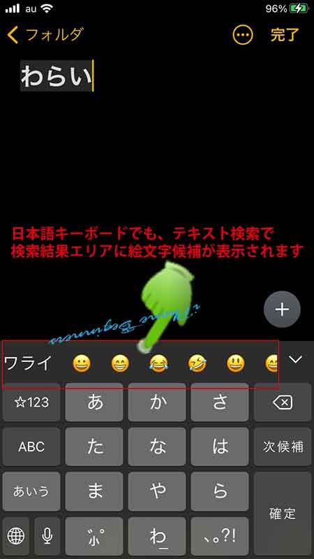iPhone_日本語キーボード_絵文字テキスト検索結果