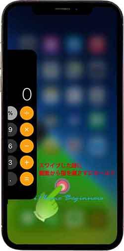 iphone11フレーム_Appスイッチャー画面_画面ホールド