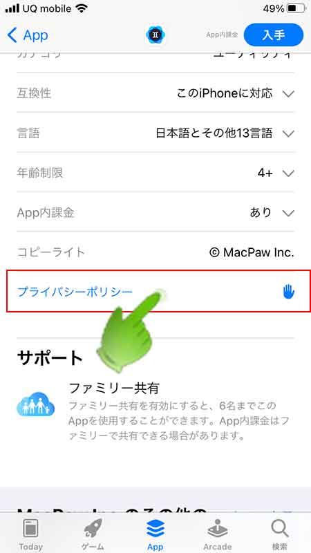 App情報画面_プライバシーポリシー