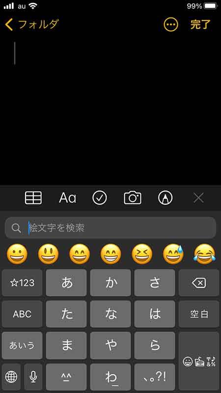 iPhone_絵文字キーボード_検索