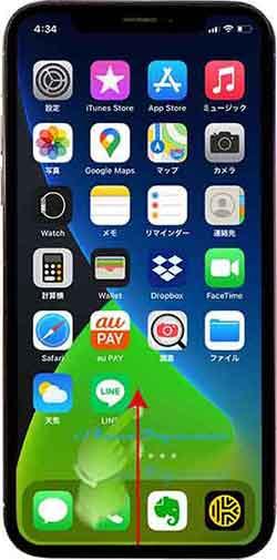 iphone11_Appスイッチャー画面_画面下からスワイプ